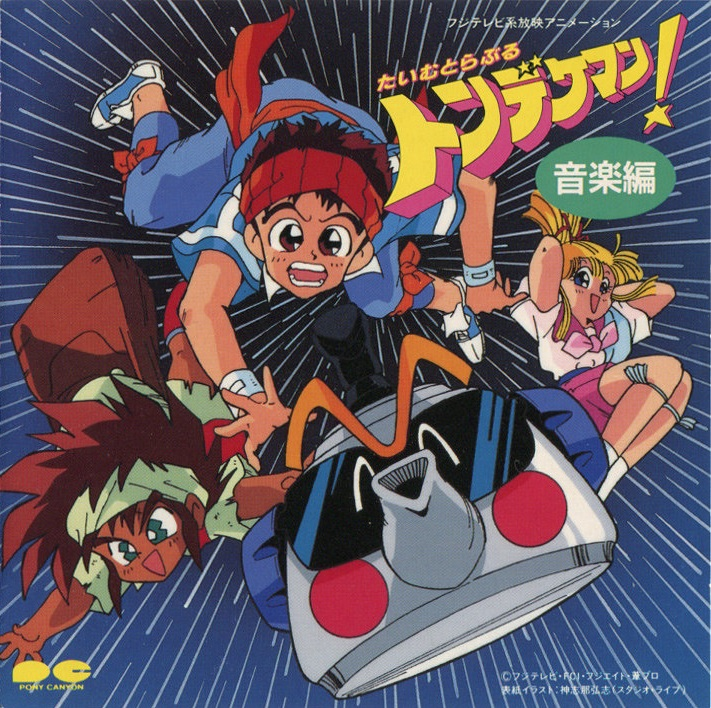 ©1989 Tatsunoko Production