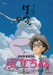 The Wind Rises - poster