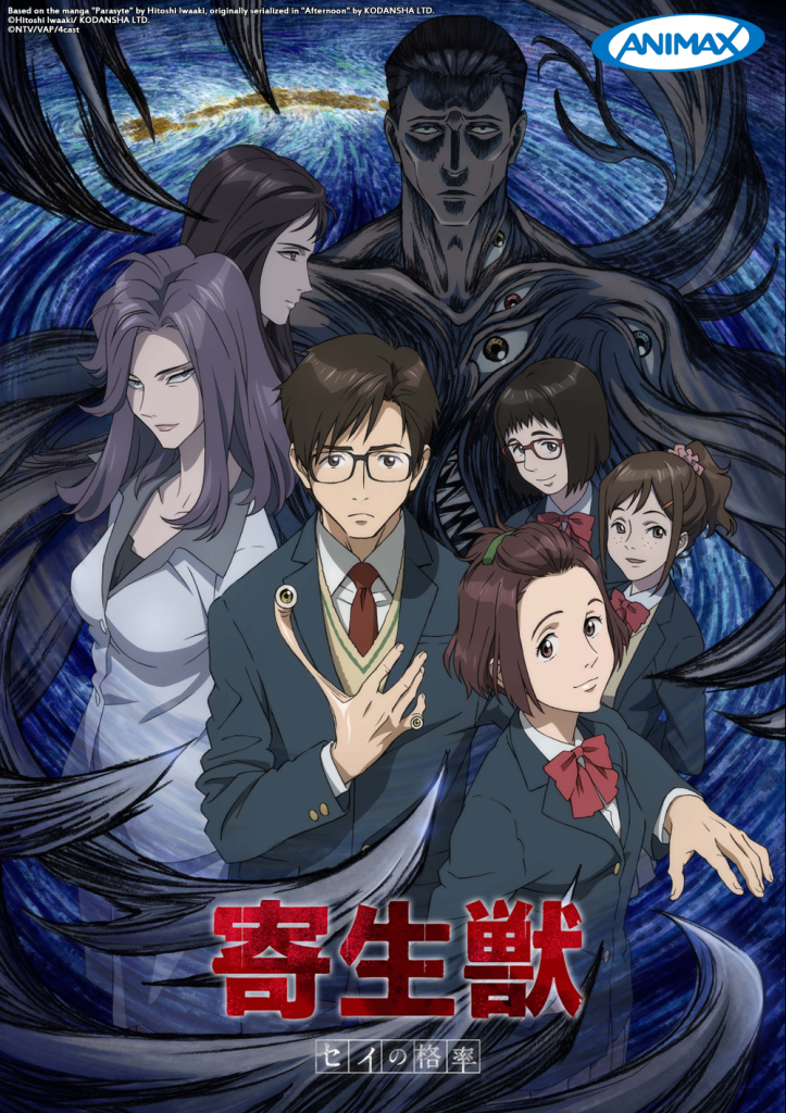 "Based on the manga ""Parasyte"" by Hitoshi Iwaaki, originally serialized in ""Afternoon"" by KODANSHA LTD. ©Hitoshi Iwaaki / KODANSHA LTD. ©NTV / VAP / 4cast"