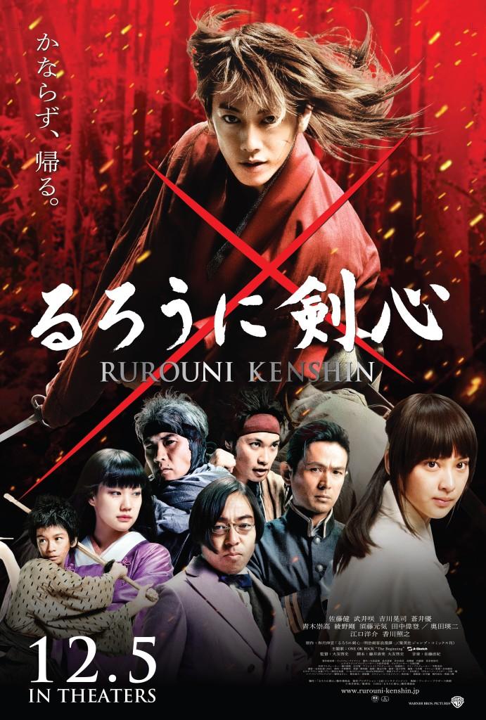 """© Warner Bros. Entertainment (JAPAN) © Nobuhiro Watsuki / SHUEISHA © """"RUROUNI KENSHIN"""" Production Committee"""