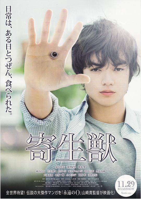 Original Japanese poster for Parasyte: Part 1. (Source: twitchfilm.com)