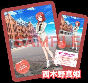 LL Movie Ticket - Maki