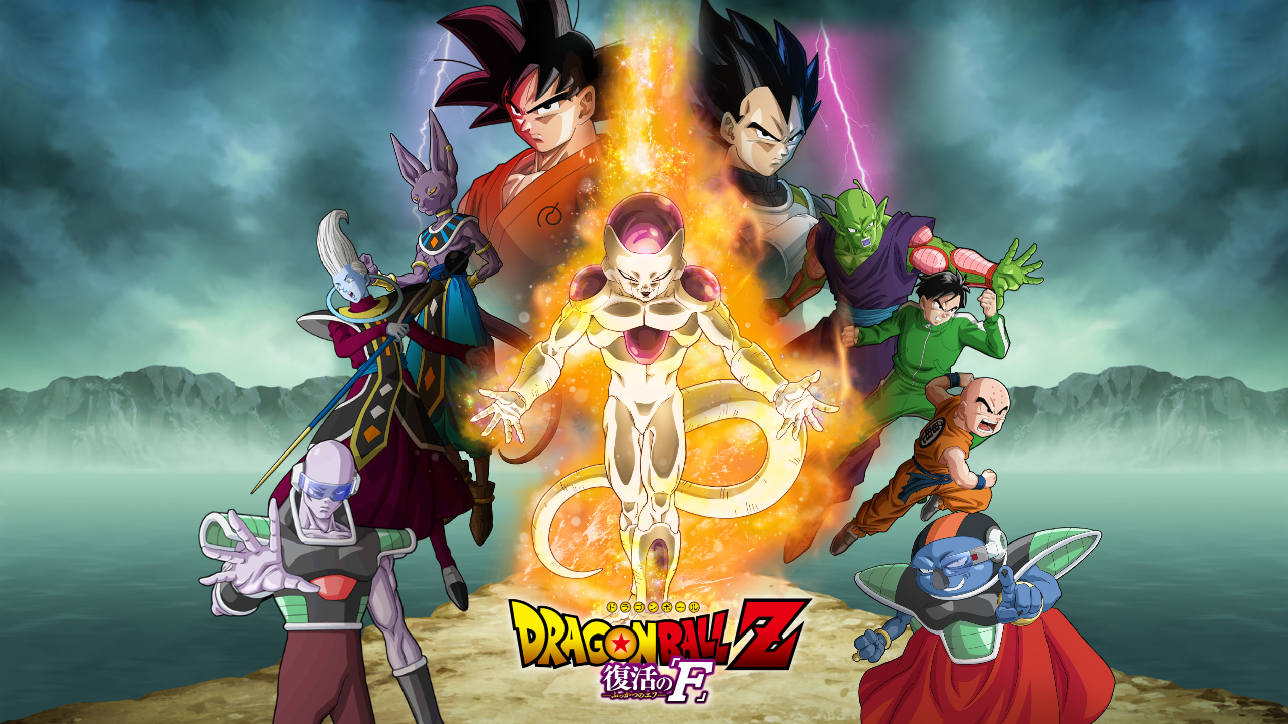 Dragon Ball Z Resurrection F Deutsch
