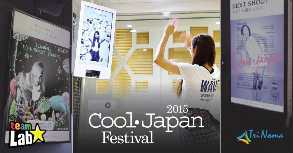 Cool Japan Festival 2015 - Team Lab