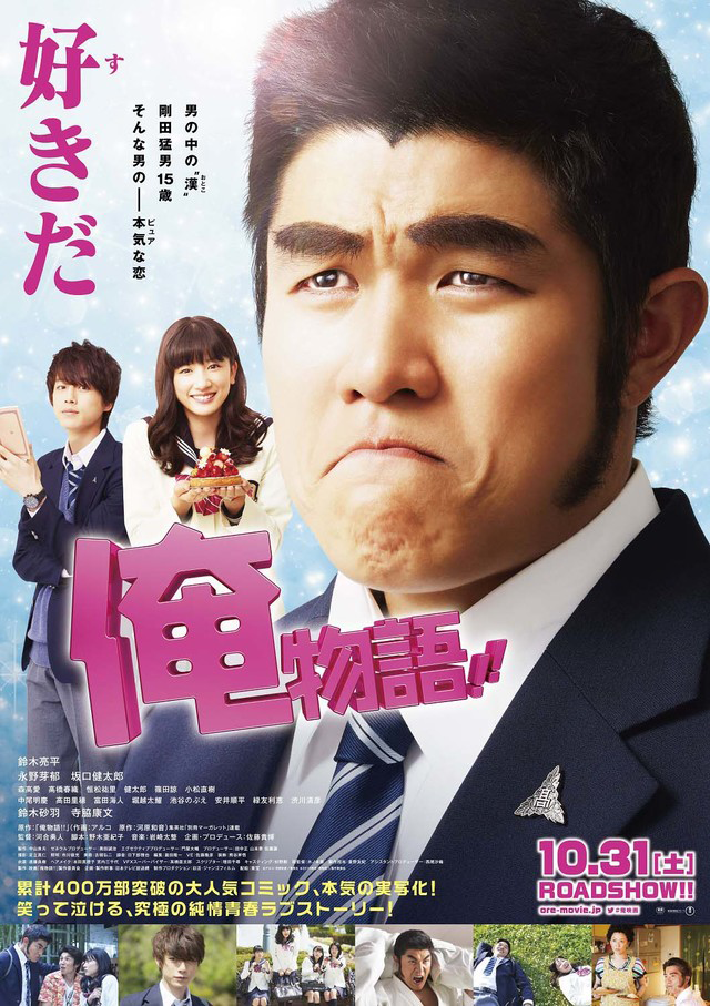 My Love Story!! - Live Action